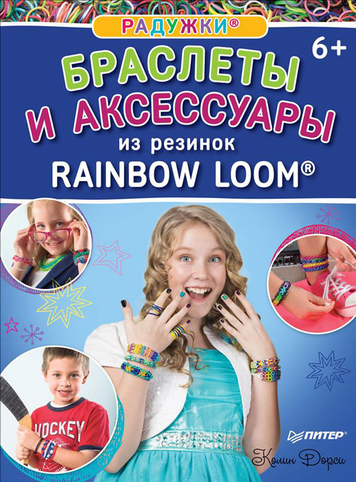 Колин Дорси Радужки. Браслеты и аксессуары из резинок Rainbow Loom mehofoto christmas tree backdrop fireplace photo background white brick wall photography backdrops for wood floor props 914