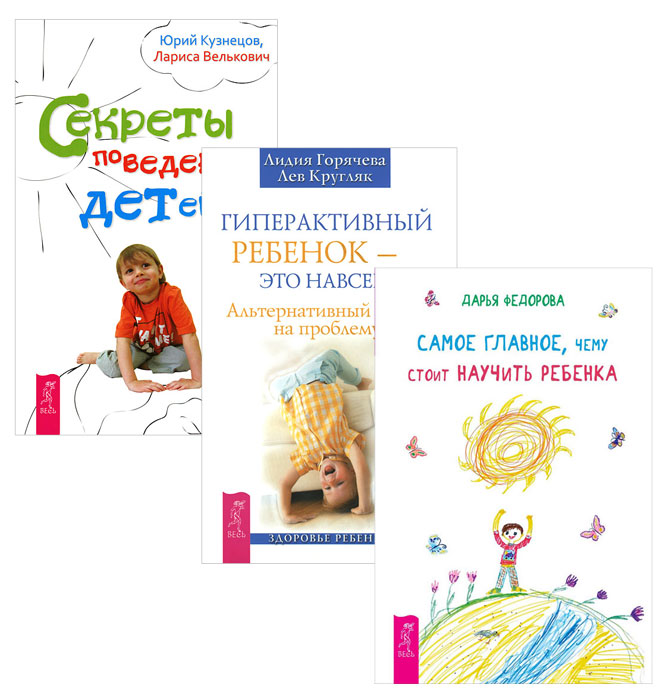 Самое главное. Секреты поведения детей. Гиперактивный ребенок (комплект из 3 книг)