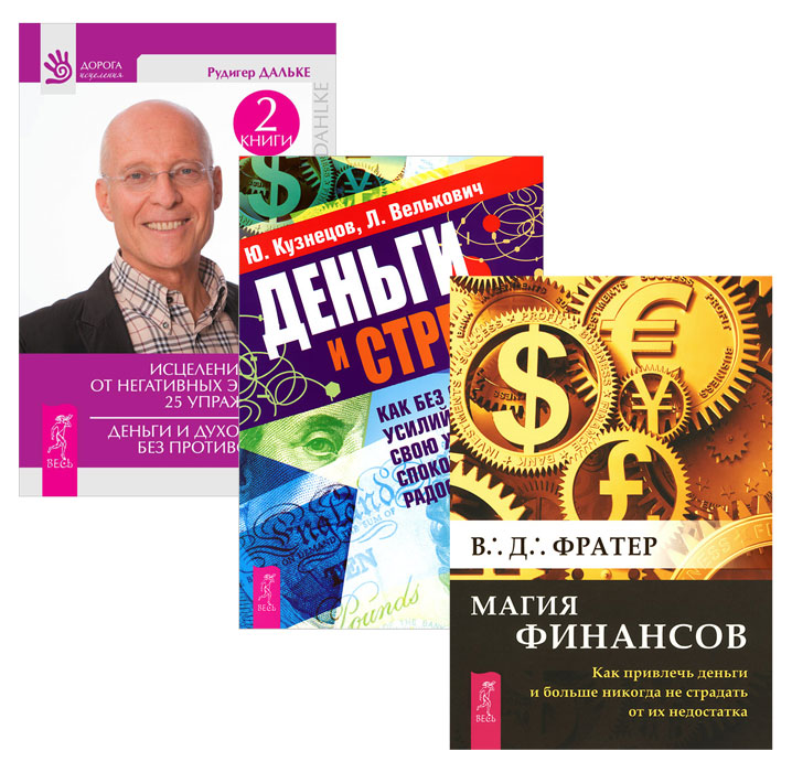 Исцеление души от негативных эмоций. Магия финансов. Деньги и стресс (комплект из 3 книг)