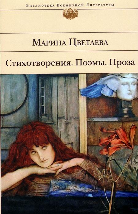 Марина Цветаева Марина Цветаева. Стихотворения. Поэмы. Проза марина цветаева стихотворения поэмы 1998год