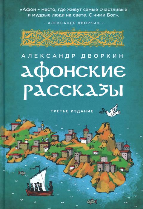 Афонские рассказы. Александр Дворкин