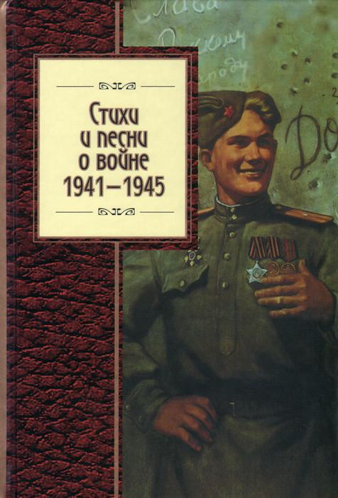 Стихи и песни о войне. 1941 - 1945 от заполярья до венгрии записки двадцатичетырехлетнего подполковника 1941 1945