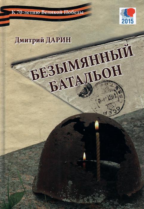 Дмитрий Дарин Безымянный батальон дженни адамс пусть расцветают чувства