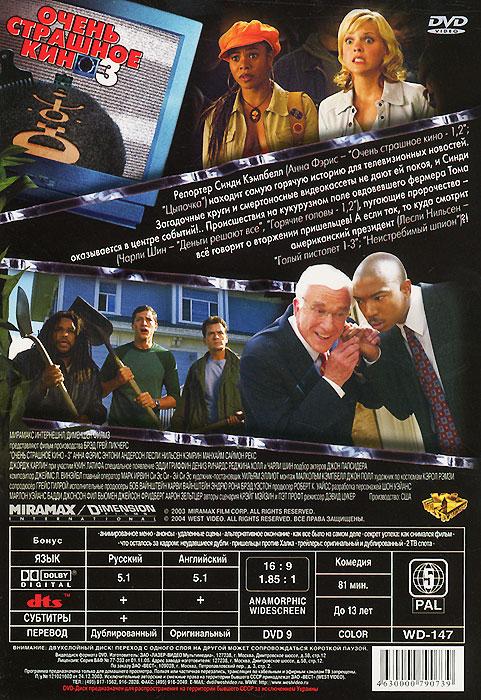Очень страшное кино 3 Dimension Films,Brad Grey Pictures