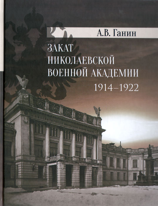 А. В. Ганин Закат Николаевской военной академии 1914-1922 знаменитости в челябинске