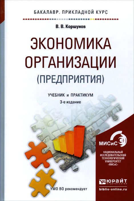 В. В. Коршунов Экономика организации (предприятия). Учебник и практикум а в колосов институциональная экономика учебник и практикум