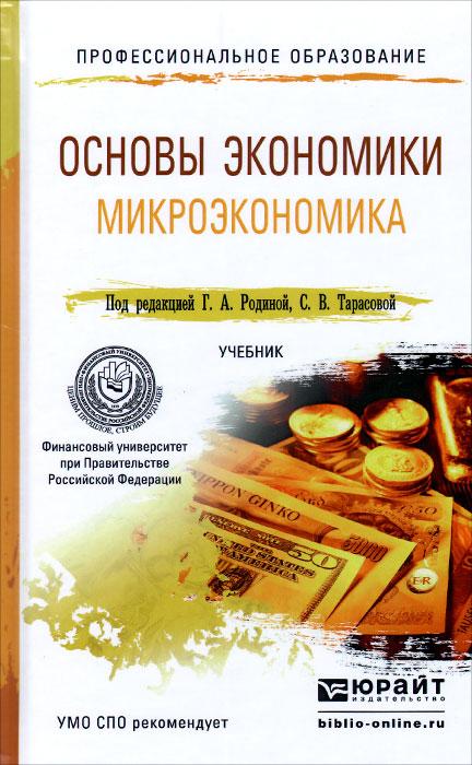 Основы экономики. Микроэкономика. Учебник