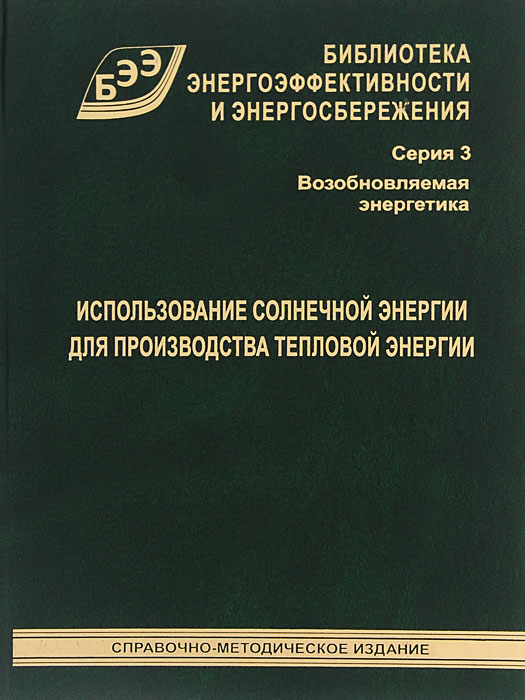 В. А. Бутузов, В. В. Бутузов. Использование солнечной энергии для производства тепловой энергии