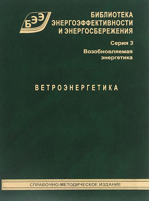 П. П. Безруких, П. П. Безруких (мл.), С. В. Грибков Ветроэнергетика