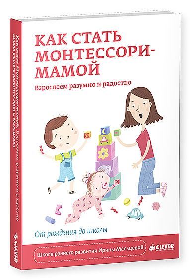 Как стать Монтессори-мамой. Взрослеем разумно и радостно