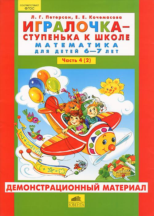 Игралочка - ступенька к школе. Математика для детей 6-7 лет. Часть 4 (2). Демонстрационный материал