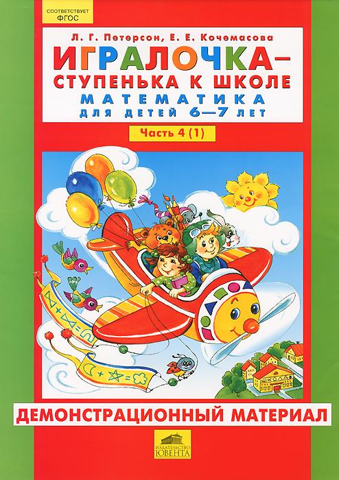 Игралочка - ступенька к школе. Математика для детей 6-7 лет. Часть 4 (1). Демонстрационный материал