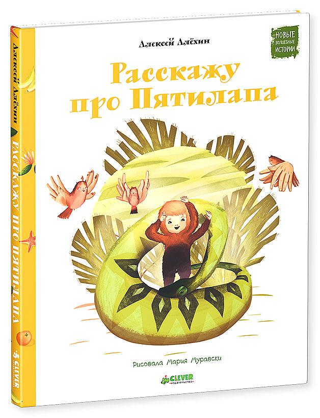 Алексей Алехин Расскажу про Пятилапа книга про камни