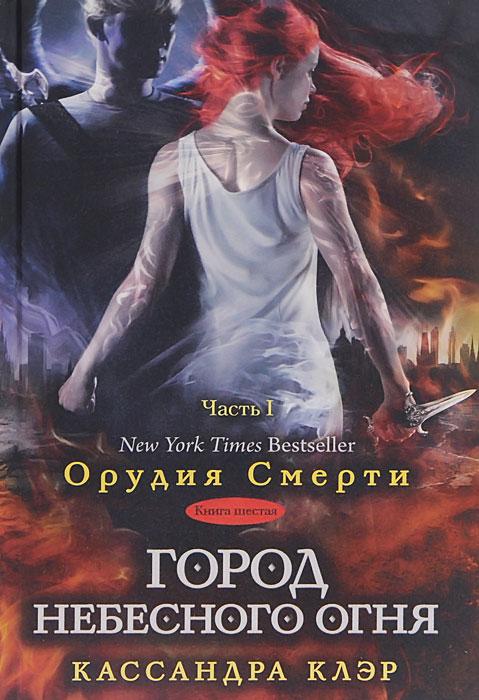Город небесного огня. Книга 6. Часть 1