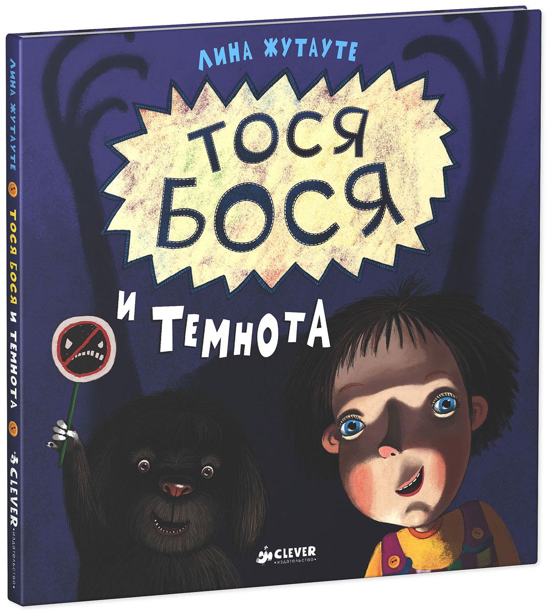 Лина Жутауте Тося-Бося и темнота clever книга тося бося идёт в зоопарк 3
