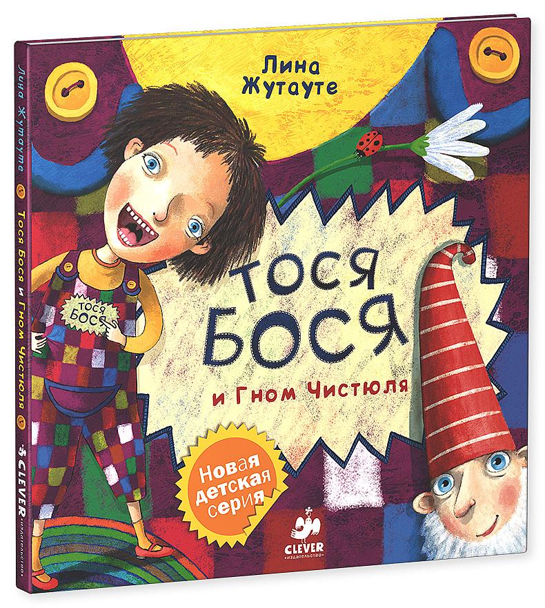 Лина Жутауте Тося-Бося и Гном Чистюля жутауте л тося бося ищет весну веселые задания для детей рисуй раскрашивай вырезай играй
