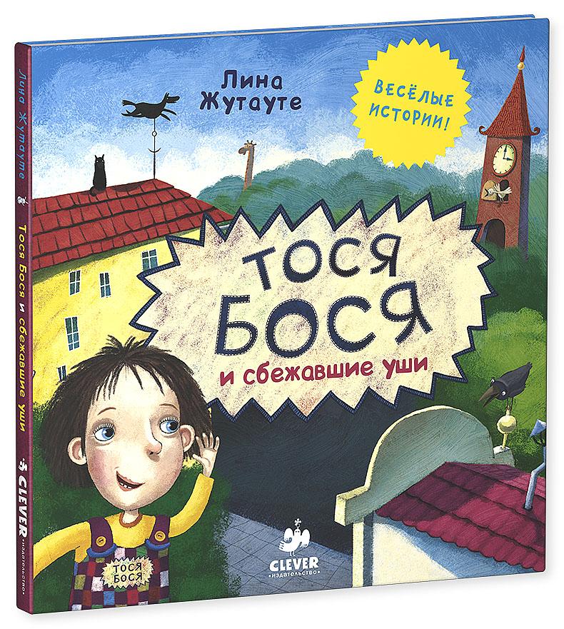 Лина Жутауте Тося-Бося и сбежавшие уши жутауте л тося бося ищет весну веселые задания для детей рисуй раскрашивай вырезай играй