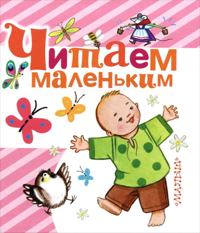 М. Серова Читаем маленьким