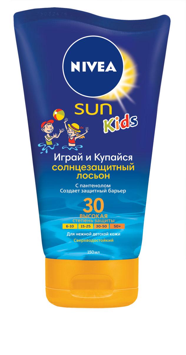 NIVEA Солнцезащитный лосьон для детей Играй и купайся SPF 30 150 мл10070766Солнцезащитный детский лосьон Nivea Играй и купайся с пантенолом обеспечивает коже защитный барьер. Лосьон специально разработан для чувствительной детской кожи. Сверхводостойкий, с системой UVA/UVB фильтров он надолго обеспечивает надежную защиту от солнца для лица и тела. Благодаря формуле с пантенолом, лосьон обеспечивает коже дополнительный защитный барьер, позволяя дольше находиться в воде. Сокращает риск появления аллергии на солнце. Характеристики:Объем: 150 мл. Артикул: 85832. Производитель: Германия. Товар сертифицирован.