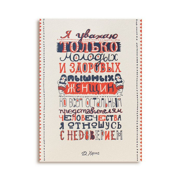 Открытка Уважаю молодых и здоровых. Автор Д. ХармсGC009.3