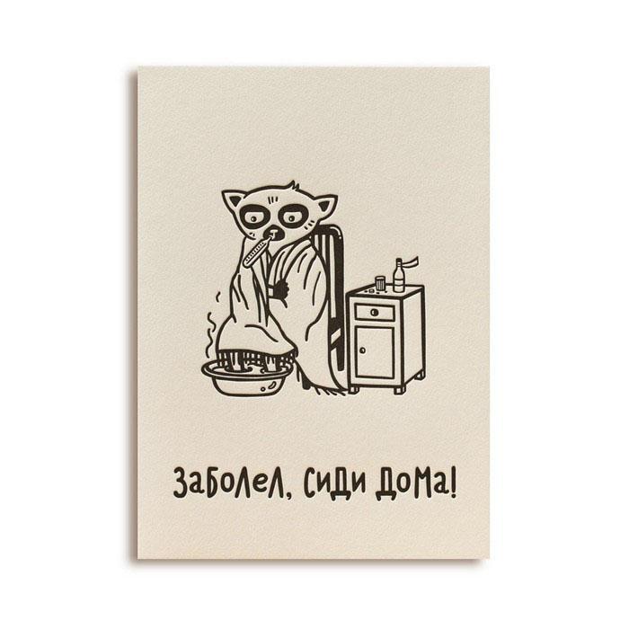 Открытка Заболел, сиди дома. Автор Светлана ЛомакинаGC015.1
