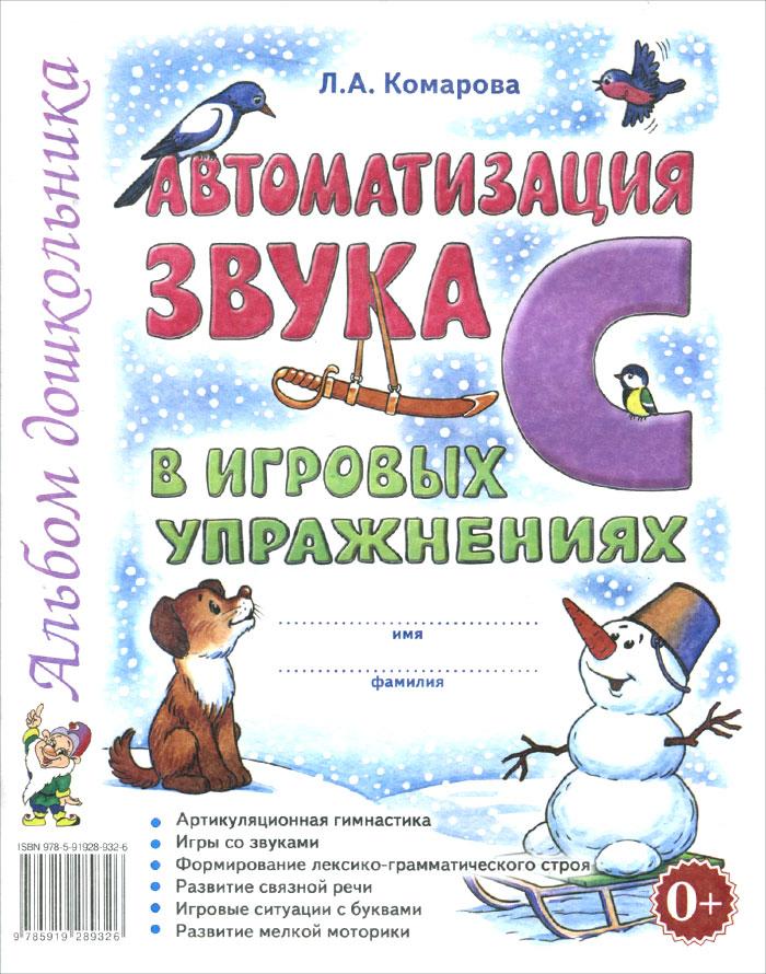 Л. А. Комарова Автоматизация звука С в игровых упражнениях. Альбом дошкольника
