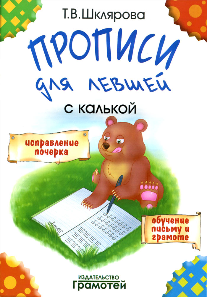 Т. В. Шклярова Прописи с калькой для левшей амбушюры для наушников beyerdynamic edt 150s