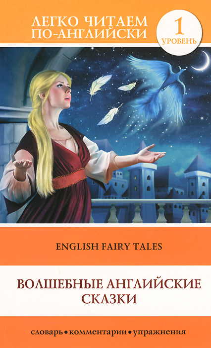 English Fairy Tales / Волшебные английские сказки якобс д english fairy tales сборник классических английских сказок