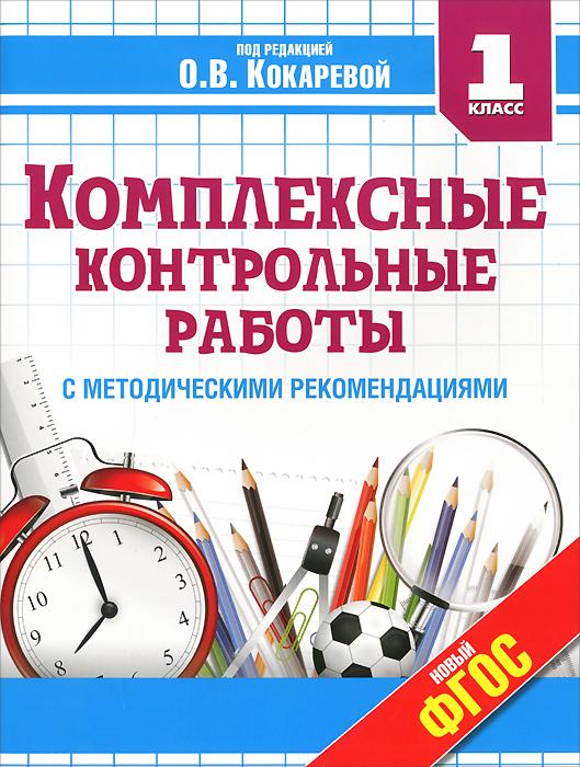 Комплексные контрольные работы. 1 класс. Учебное пособие