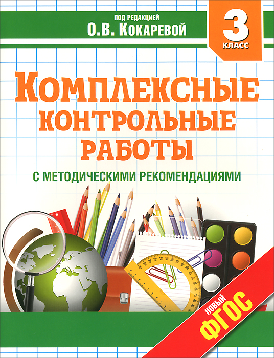 Комплексные контрольные работы. 3 класс. Учебное пособие