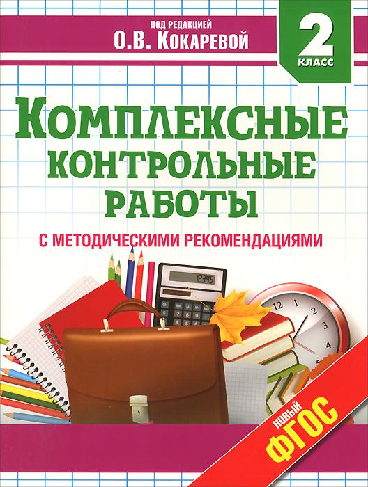 Комплексные контрольные работы. 2 класс. Учебное пособие