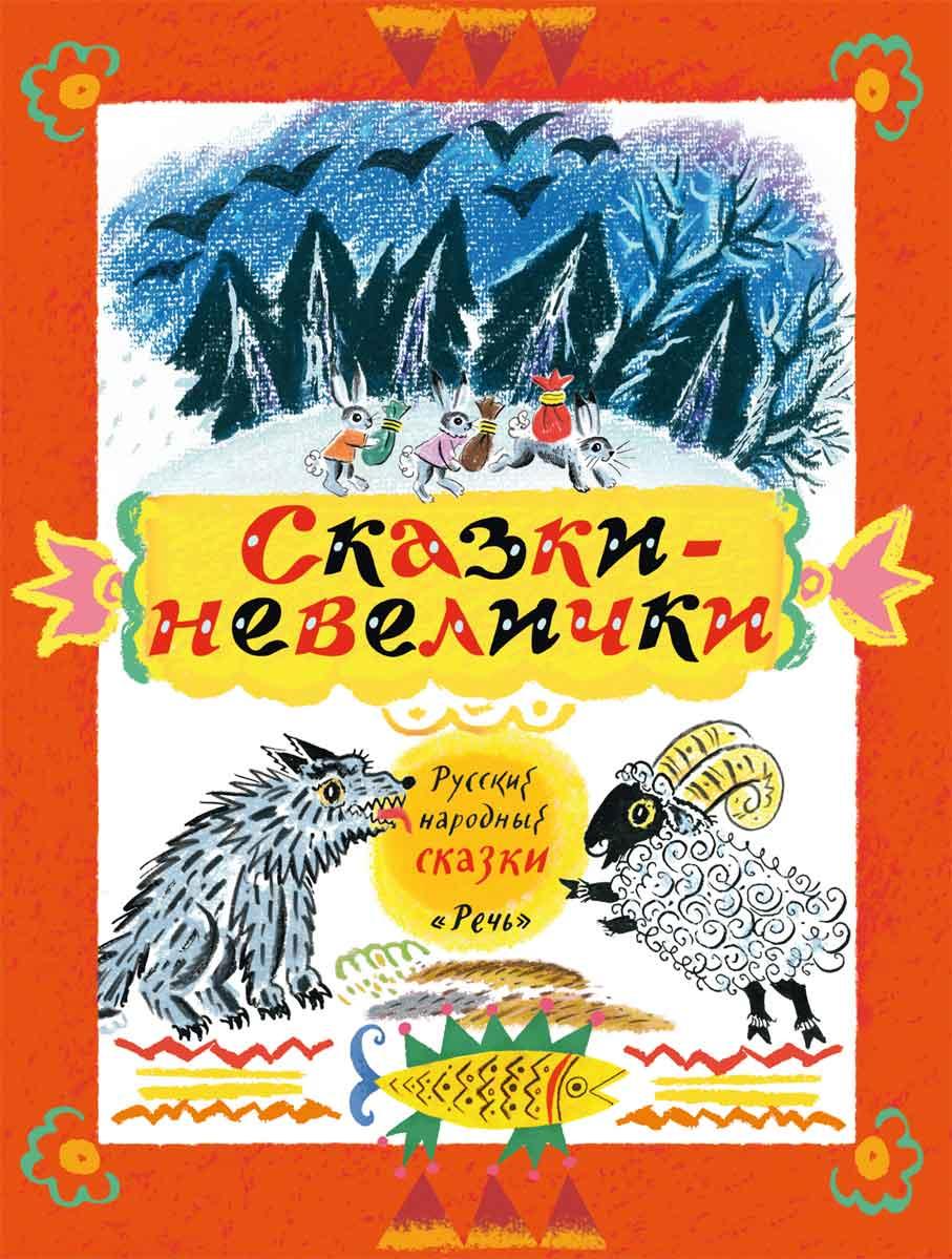 Сказки-невелички умка книга со звуком лиса и волк русские народные сказки союзмультфильм