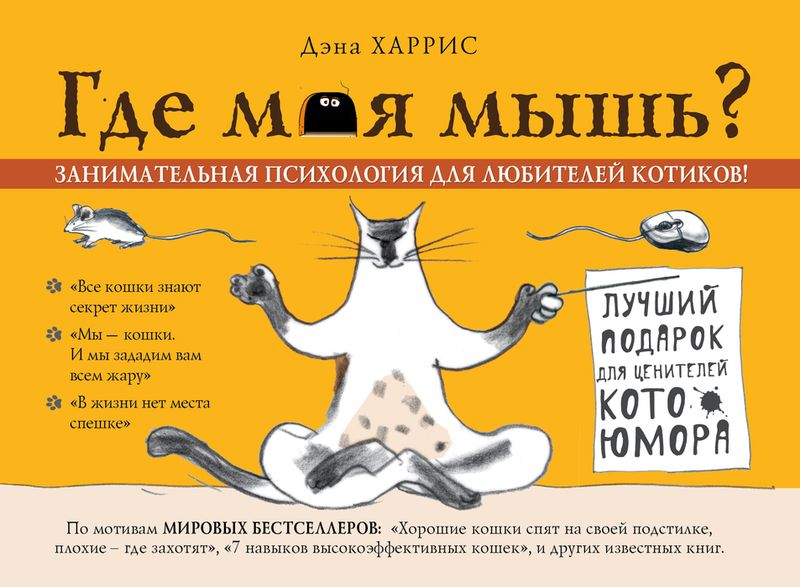 Где моя мышь? Занимательная психология для любителей котиков!