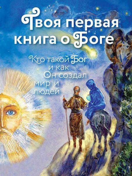 Екатерина Щеголева Твоя первая книга о Боге. Кто такой Бог и как Он создал мир и людей кто такой бог