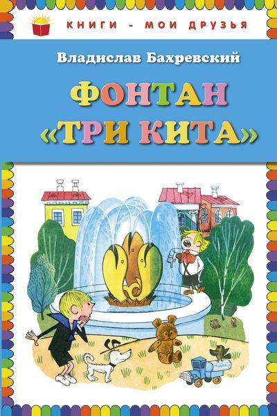 Владислав Бахревский Фонтан Три кита аксессуар три кита колокольчик толстостенный