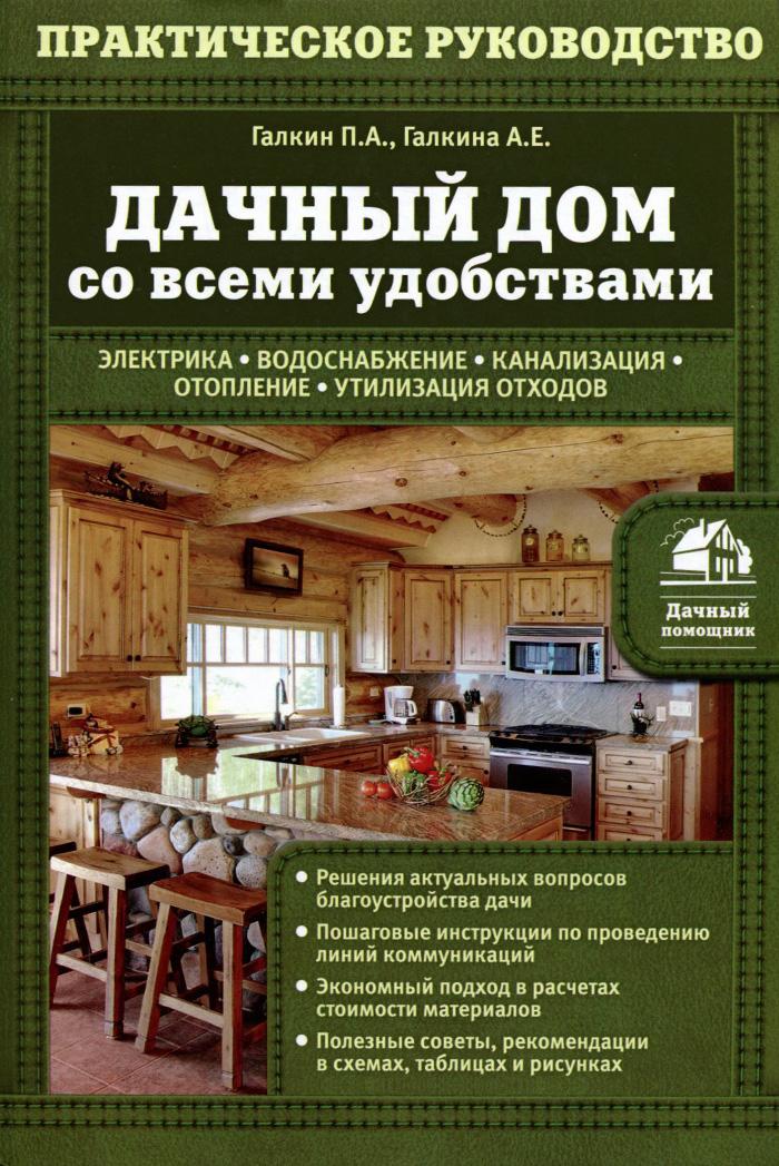П.А. Галкин, А.Е. Галкина Дачный дом со всеми удобствами