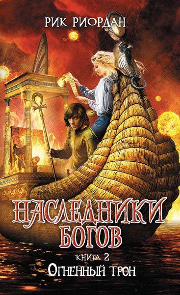 Рик Риордан Наследники богов. Книга 2. Огненный трон елена блаватская вы действительно думаете что знаете меня