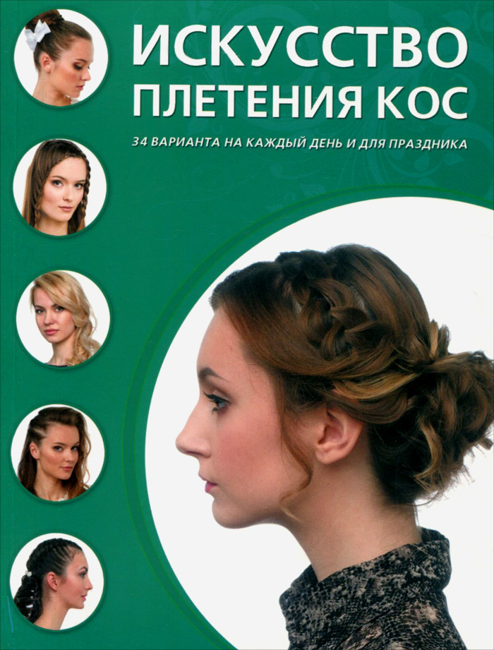 Искусство плетения кос. 34 варианта на каждый день и для праздника бейли д джонс дж искусство плетения кос page 5
