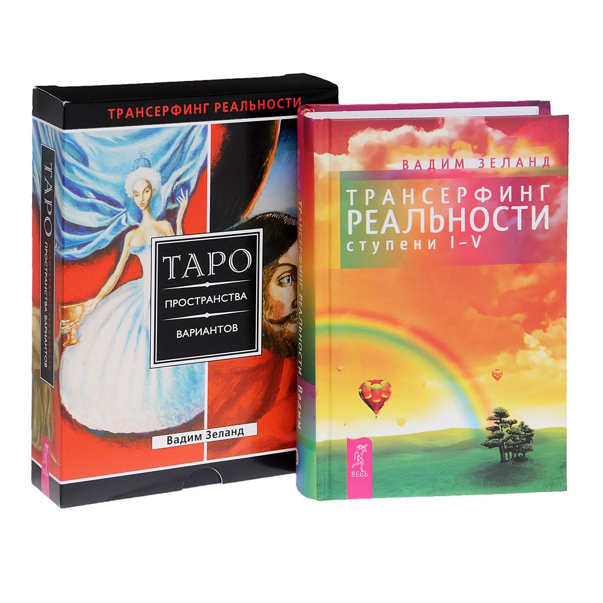 Трансерфинг реальности. Ступень I-V. Таро пространства вариантов (комплект из 2 книг + 78 карт). Вадим Зеланд