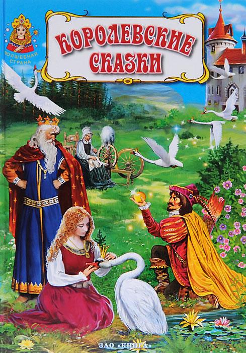 Zakazat.ru: Королевские сказки. Ганс Кристиан Андерсен,Якоб Гримм,Вильгельм Гримм,Эдуард Л. Лабуле