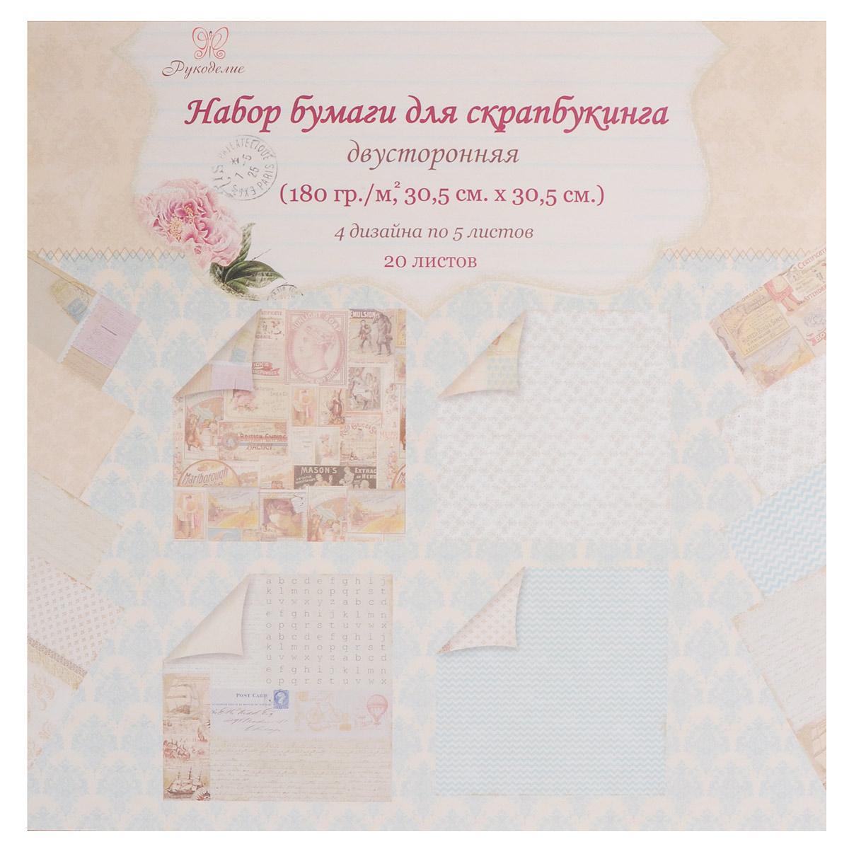 Набор бумаги для скрапбукинга Розы, 30,5 х 30,5 см, 20 листов. 695091695091Набор двусторонней бумаги для скрапбукинга Розы позволит создать красивый альбом, фоторамку или открытку ручной работы, оформить подарок или аппликацию. Бумага не содержит лигнина и кислоты.Набор включает 20 листов из плотной бумаги: 4 дизайна по 5 листов каждого. Скрапбукинг - это хобби, которое способно приносить массу приятных эмоций не только человеку, который этим занимается, но и его близким, друзьям, родным. Это невероятно увлекательное занятие, которое поможет вам сохранить наиболее памятные и яркие моменты вашей жизни, а также интересно оформить интерьер дома.Размер бумаги: 30,5 см х 30,5 см. Плотность бумаги: 180 г/м2.