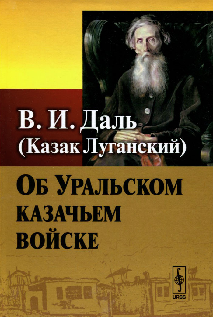 В. И. Даль (Казак Луганский) Об Уральском казачьем войске