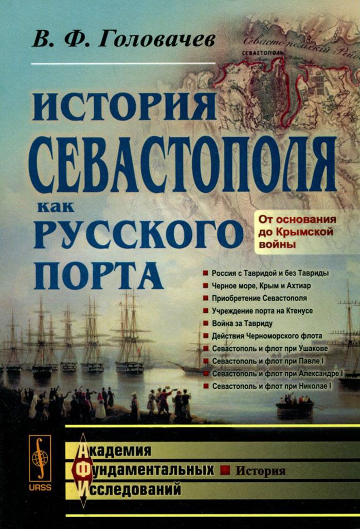 цены В. Ф. Головачев История Севастополя как русского порта. От основания до Крымской войны