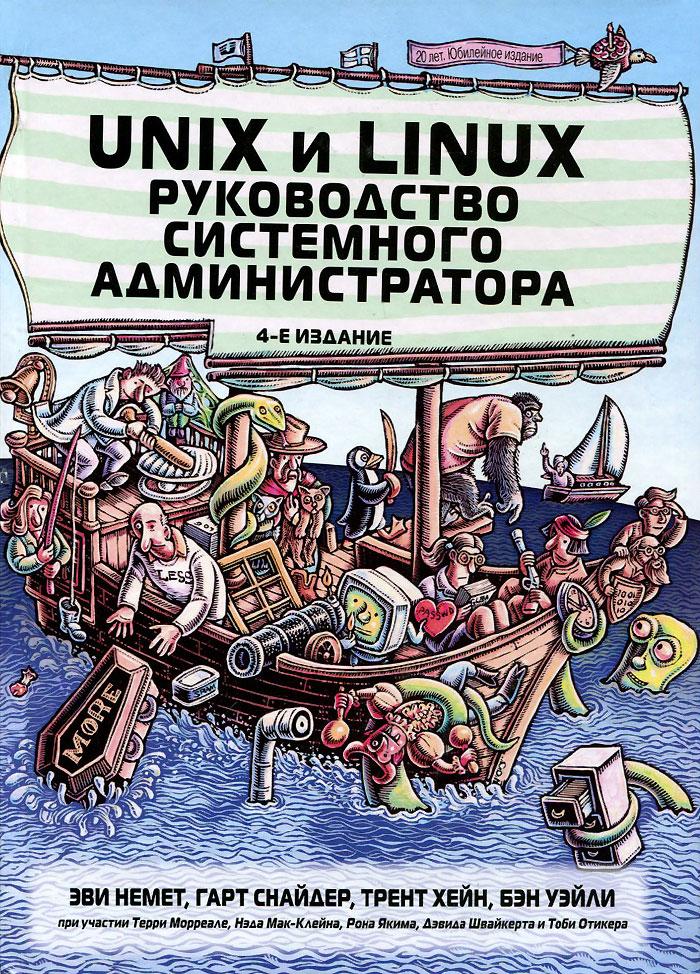 Эви Немет, Гарт Снайдер, Трент Хейн, Бэн Уэйли Unix и Linux. Руководство системного администратора
