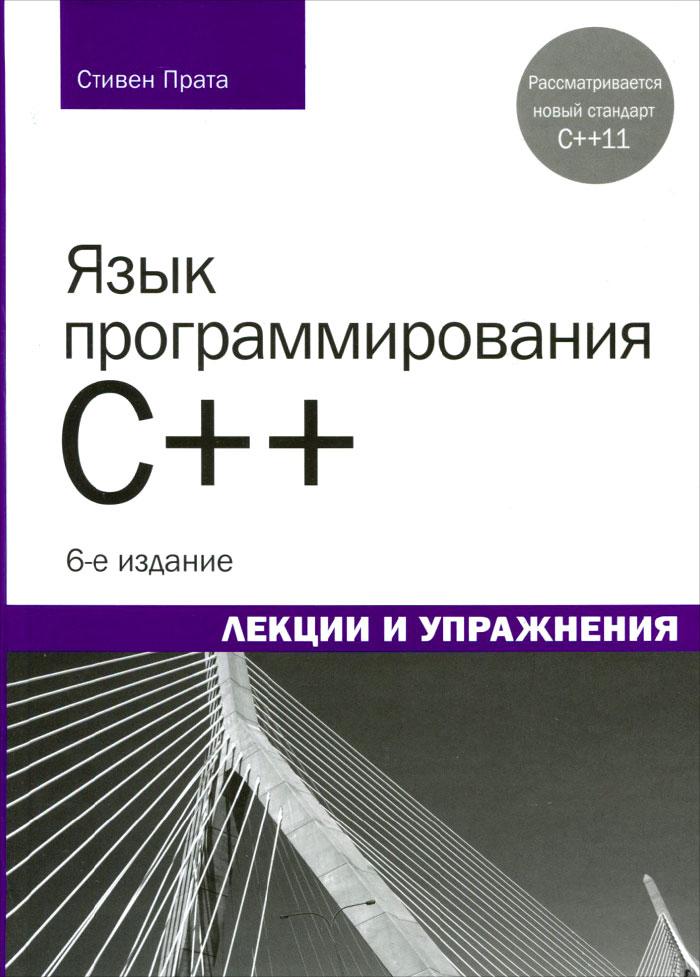 Стивен Прата Язык программирования C++. Лекции и упражнения
