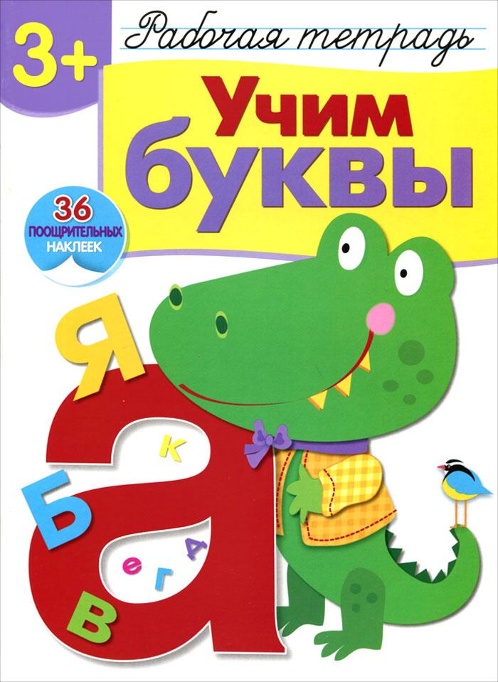И. Попова, Н. Терентьева Учим буквы. Рабочая тетрадь с наклейками