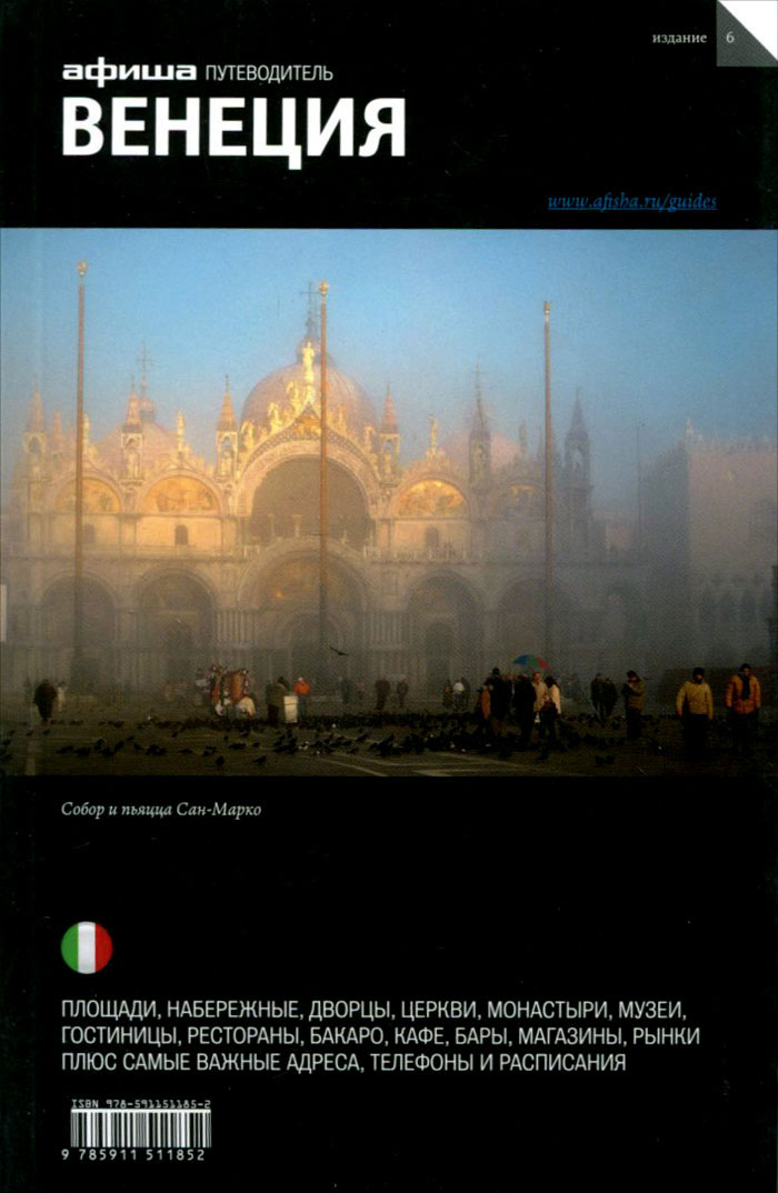 Венеция. Путеводитель Афиши венеция