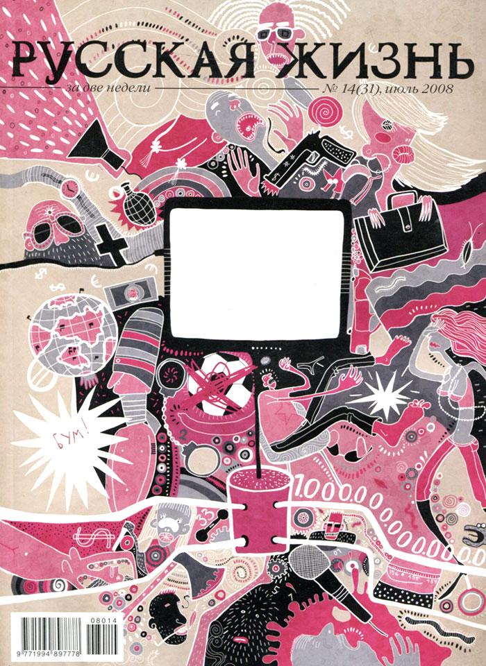 Русская жизнь за две недели, №14(31), июль 2008 покончим с диетами оптимальный вес за две недели на всю жизнь эксмо