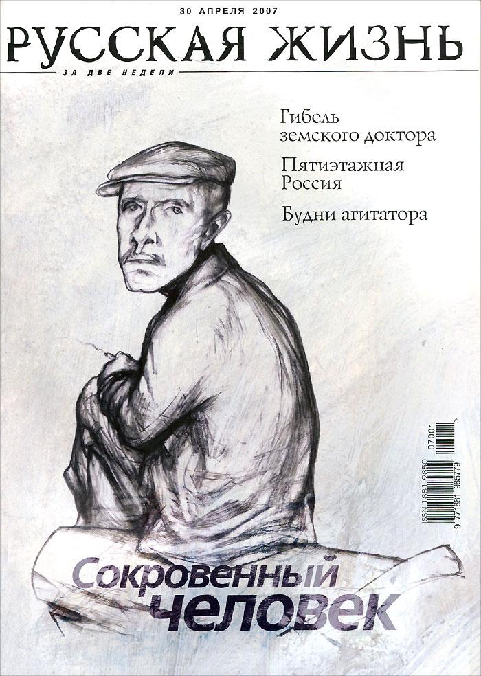 Русская жизнь за две недели, №1, апрель 2007 холли шиндлер две недели до любви
