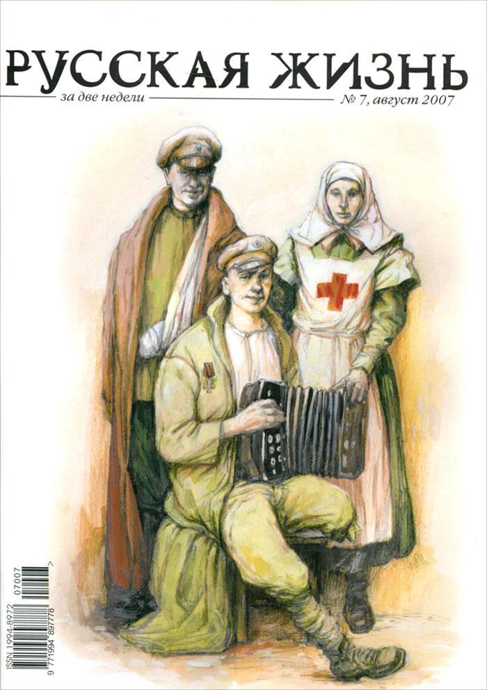 Русская жизнь за две недели, №7, август 2007 холли шиндлер две недели до любви